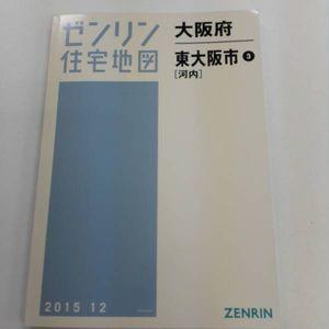 ゼンリン住宅地図 東大阪市(河内) 2015 12 A4 送料込