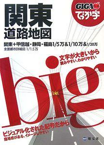 でっか字関東道路地図 GIGAマップル/昭文社(その他)