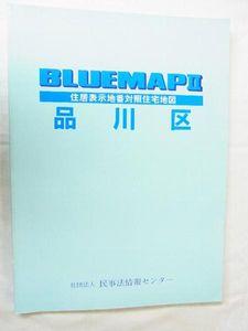 [中古] ゼンリン ブルーマップ 東京都品川区05年