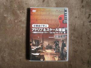 定番曲で学ぶアドリブ&スケール理論/宮脇俊郎