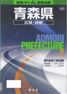 ■■■ 地図 青森県 ■■■ AOMORI AREA MAP JAPAN