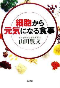 細胞から元気になる食事/山田豊文【著】