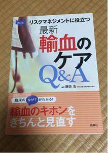 改訂版リスクマネジメントに役立つ最新輸血のケアQ&A★藤田浩
