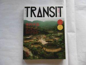 トランジット 新発刊1号         656