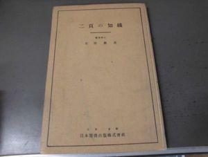 9Pな-二頁の知識 /醫學博士 松尾巌