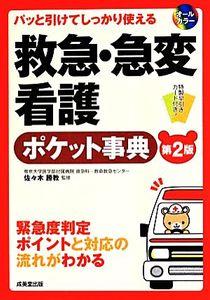 救急・急変看護ポケット事典 第2版