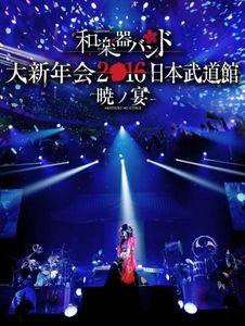 和楽器バンド「大新年会2016日本武道館-暁ノ宴-」DVD 2枚組