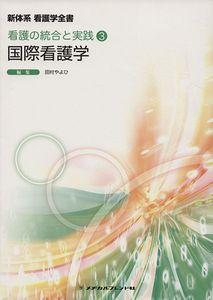 国際看護学 第2版 新体系 看護学全書 看護の統合と実践3