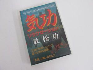 ◆0.01 【カセットテープ 気功リラクゼーション放松功】