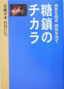 糖鎖のチカラ 病気を防ぎ病気を治す/安藤幸来(著者)