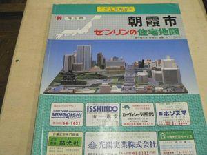 ゼンリン住宅地図 埼玉県朝霞市  1989年