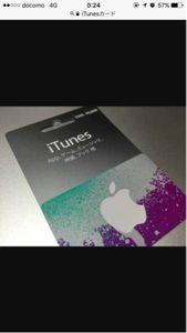 iTunesカード 20500円分