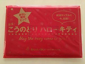 新星☆こうのとりハローキティ ストラップ☆赤ほし限定ピンク