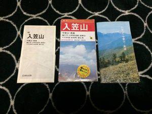 1981 登山・ハイキングシリーズ 入笠山 守屋山 高遠 釜無山