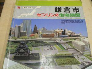 ゼンリン住宅地図 神奈川県鎌倉市  1988年