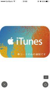 ◆iTunes ギフトコード◆7000円分(1000円分×7)◆コード通知のみ