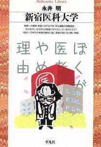 新宿医科大学 平凡社ライブラリー/永井明(著者)