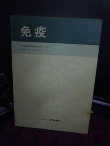 P3-44 免疫 日本医師会雑誌掲載カラーページS52~56ミドリ十字
