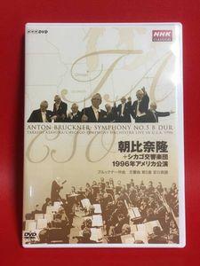 朝比奈隆 + シカゴ交響楽団 1996年アメリカ公演 DVD