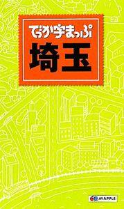 でっか字まっぷ 埼玉/昭文社(その他)
