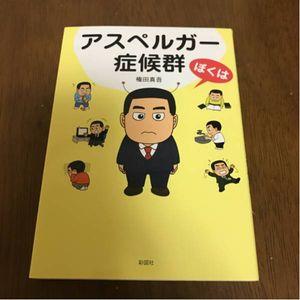 ぼくはアスペルガー症候群 文庫 2014/7/10 権田 真吾 (著)
