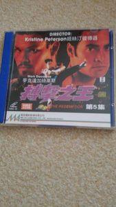 キックボクサー5 輸入VCD