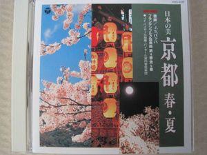 日本の美★京都 春・夏 ビデオCD