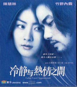 即決!竹野内豊、ケリー・チャン『冷静と情熱のあいだ』VCD