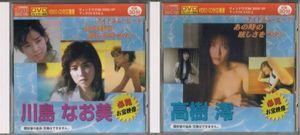 女優VIDEO-CD 2枚セット 「川島なお美」アイドルムービー9 「高樹澪」アイドルムービー