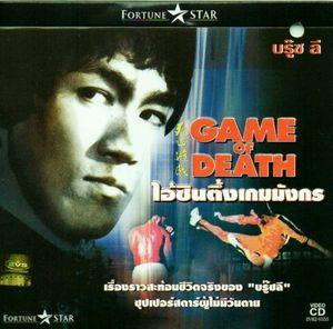 ブルース・リー 死亡遊戯 海外版VCD おまけ付き