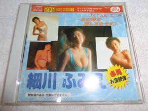 VCD 細川ふみえ あの時の眩しさを今に!必見お宝映像 vol.10