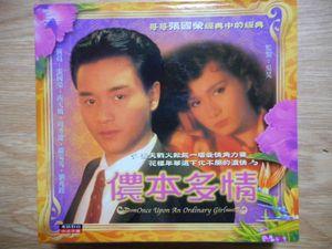 レスリー・チャン連ドラVCDBOX+おまけ