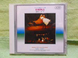 F-CD オリジナルキャスト盤 結婚物語 越路吹雪 平幹二朗