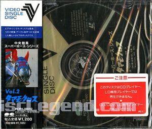 A55013/VideoCD/タマモクロス「中央競馬スーパー・ホースシリーズ Vol.2」