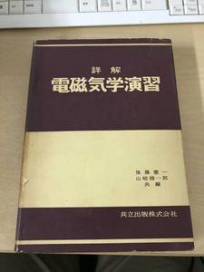 ☆送料無料☆ 詳解 電磁気学演習 後藤憲一他編 共立出版 ◆0304-21