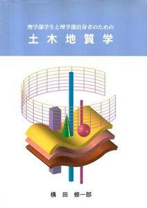 理学部学生と理学部出身者のための土木地質学/横田修一郎 1995年