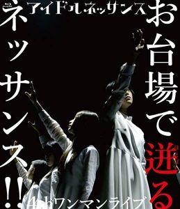 【送料込】アイドルネッサンス4thワンマンライブ お台場で迸るネッサンス!![Blu-ray]