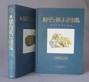☆原色鉱石図鑑 ◆正続2冊セット ★特価