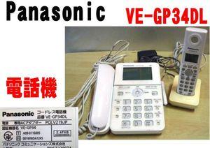 パナソニック■コードレス電話機 VE-GP34DL