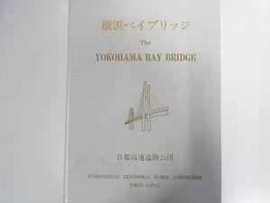 非売品 横浜ベイブリッジ 首都高速道路公団神奈川建設局
