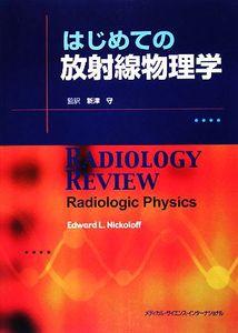 はじめての放射線物理学