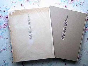 4131/建築家 遠藤新 作品集 中央公論美術出版 函入 1991年