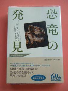 恐竜の発見●エドウィンHコルバート●ハヤカワノンフィクション