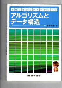 アルゴリズムとデータ構造◆藤原暁宏 著◆森北出版株式会社