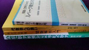 数学 専門書まとめ 4冊