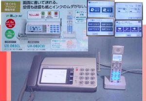 ●信頼と保証●シャープ・D83・子機1台★手書き、見るFAX・4.9インチ大画面タッチパネ