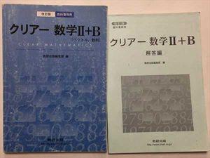 GF67-030 数研出版 クリアー数学II B[ベクトル/数列] '10 解答付