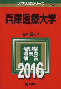 兵庫医療大学(2016年版) 大学入試シリーズ527