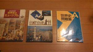 高校☆世界史A 教科書、問題集、資料集 3冊セット