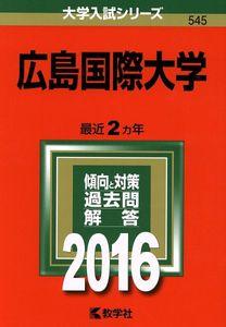 広島国際大学(2016年版) 大学入試シリーズ545